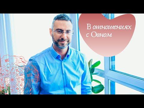В отношениях с Овном. Астрологические советы.