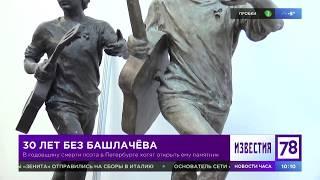 Памятник Башлачеву репортаж из мастерской Марии Ивановой-Очерет(, 2018-02-19T22:28:06.000Z)