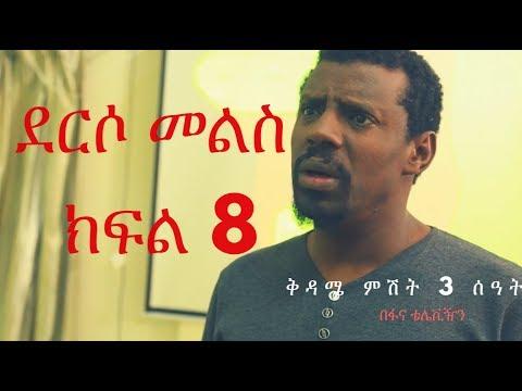 #FanaTV Derso Mels TV serial Drama – S01 Episode 8  ደርሶ መልስ - ክፍል  ስምንት በፋና ቴሌቪዥን
