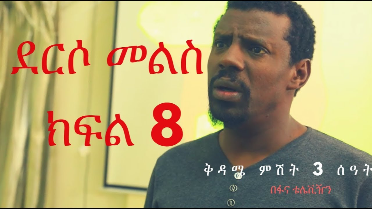 Derso Mels Amharic Drama - Part 8 Drama By Fana TV