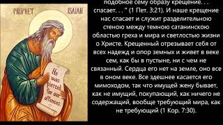 Евангелие дня 23 Марта 2020г БИБЛЕЙСКИЕ ЧТЕНИЯ ВЕЛИКОГО ПОСТА