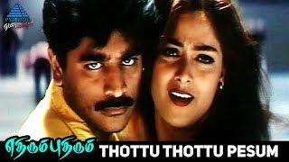Ethirum Puthirum Tamil Movie Songs | Thottu Thottu Pesum Video Song | Simran | Vidyasagar