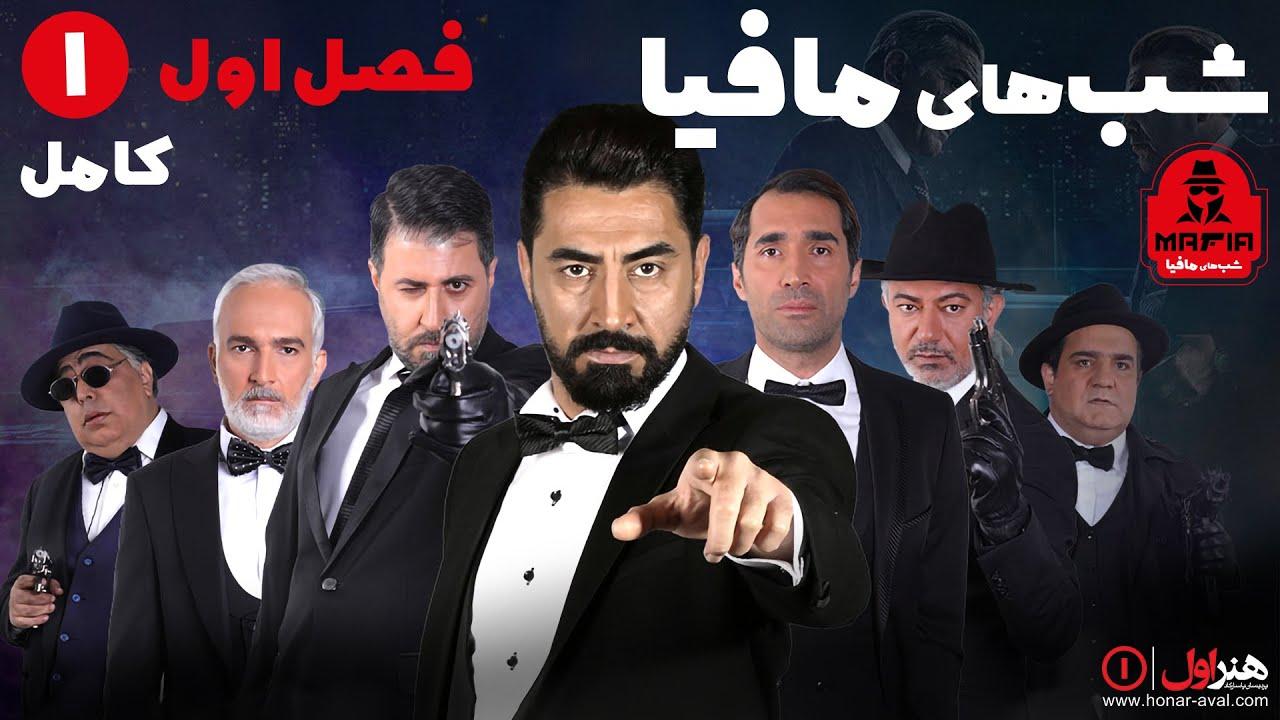 Download Serial Shabhaye Mafia - Season 1 - Part 1 | سریال شب های مافیا - فصل 1 - قسمت 1