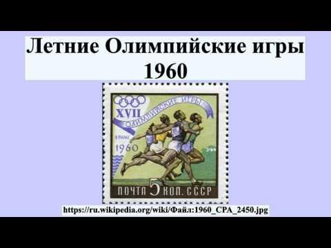 википедия олимпийские игры зимние 1960 года