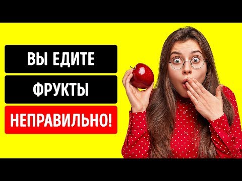9 способов, которыми нельзя есть фрукты