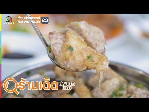 ร้านอาหารช่อมะม่วง, ร้านข้าวหมูแดง นายกี่ - วันที่ 23 Aug 2019