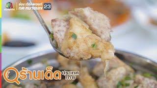 ร้านเด็ดประเทศไทย-ร้านอาหารช่อมะม่วง,-ร้านข้าวหมูแดง-นายกี่-23-ส-ค-62