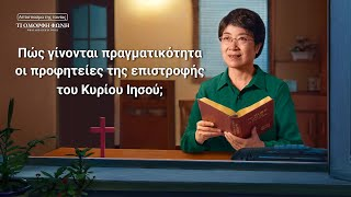 Ελληνικές ταινίες (1) – Πώς γίνονται πραγματικότητα οι προφητείες της επιστροφής του Κυρίου Ιησού;