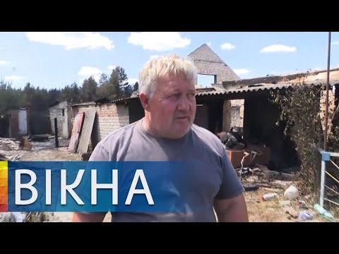 Вікна-новини: Какие последствия сокрушительных пожаров на Луганщине | Вікна-Новини