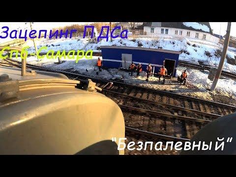 """Безпалевный"" Зацепинг ПДСа ""Спб-Самара"" Пенза-Кузнецк КБШ ЖД"