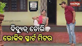 ବିଦ୍ୟୁତ ଚୋରି ରୋକିବ ସ୍ମାର୍ଟ ମିଟର  Dekh Khabar Rakh Nazar  Episode 161