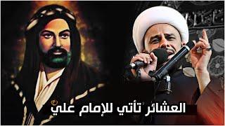 لو نفرض الإمام علي (ع) غير موجود ماذا يحصل في الارض ؟   الشيخ زمان الحسناوي