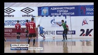 Еще одна гордость Ямала Как развивается мини футбол на Крайнем Севере
