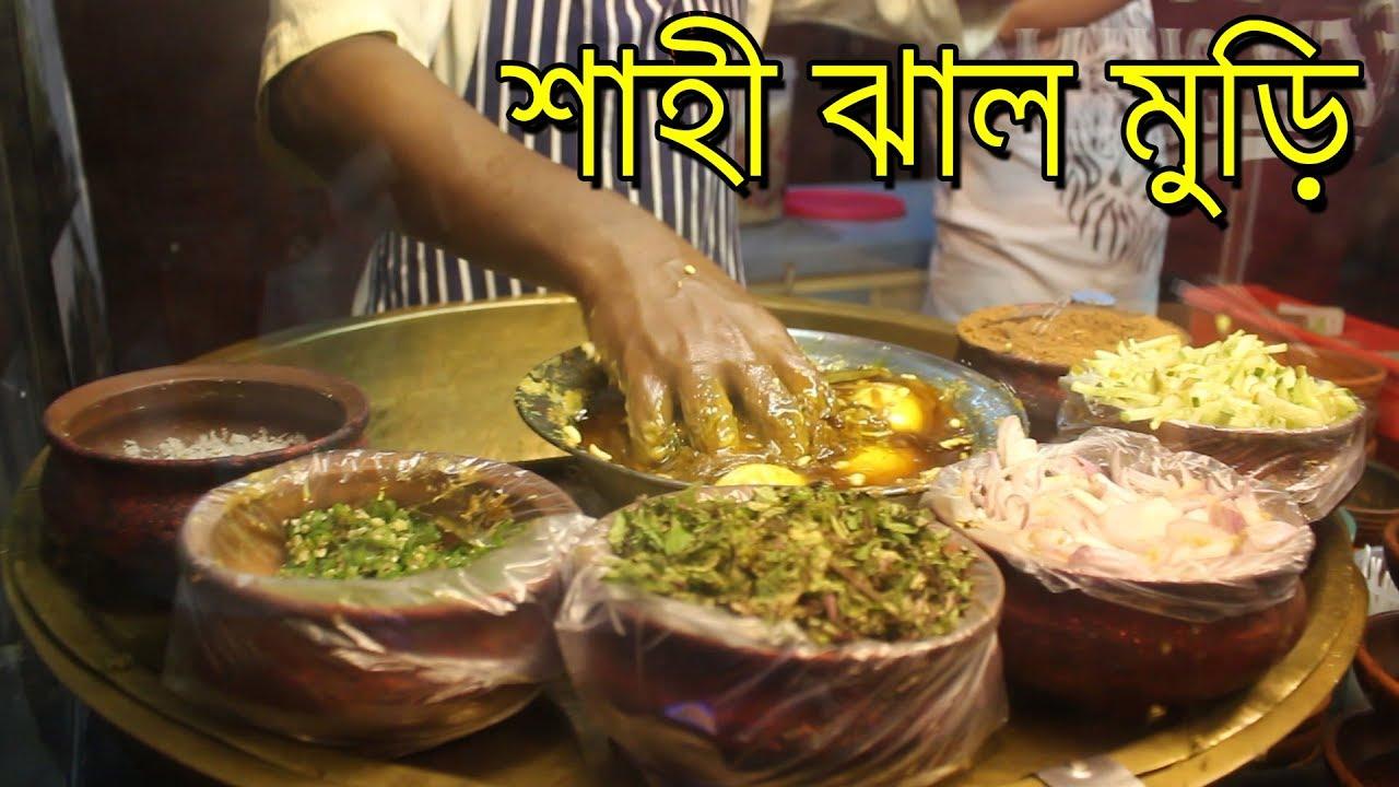 Shahi jhaal muri bangladeshi street food dhaka street food youtube shahi jhaal muri bangladeshi street food dhaka street food forumfinder Gallery