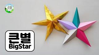 색종이로 큰 별 접는방법(종이접기) / 별접기 / 허팽이, Star origami