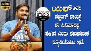 Nata Sarvabhouma Director Pawan Wadeyar Speech about  Girmit Teaser | Puneeth Rajkumar  | Yash |