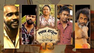 Pork Weediya | Episode 13 - (2021-08-12) | ITN Thumbnail