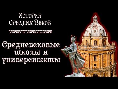 Средневековые школы и университеты (рус.) История средних веков.