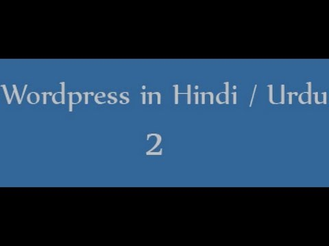 Wordpress tutorials in hindi / urdu - 2 - download and install wordpress