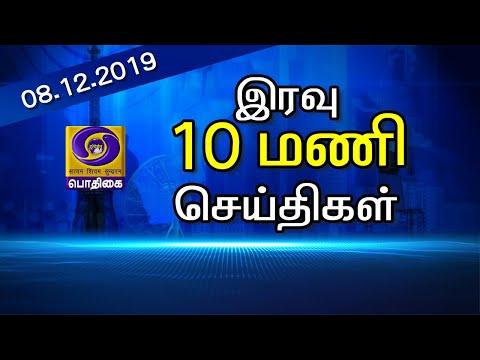 10PM NEWS [08.12.2019] #PodhigaiTamilNews #பொதிகைசெய்திகள்