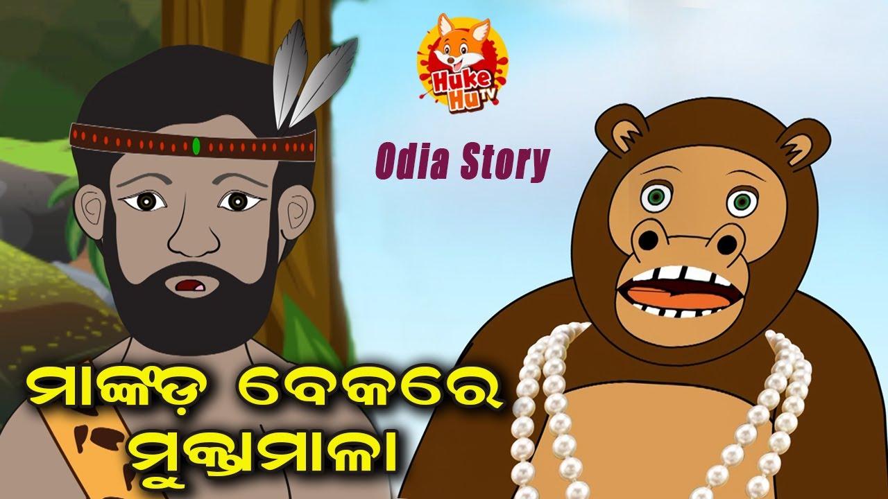 Mankada Bekare Muktamala - ମାଙ୍କଡ଼ ବେକରେ ମୁକ୍ତାମାଳା | Odia Moral Story | Huke Hu TV