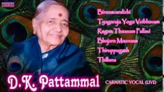 CARNATIC VOCAL | D.K. PATTAMMAL | LIVE CONCERT - VOL. 2 | JUKEBOX