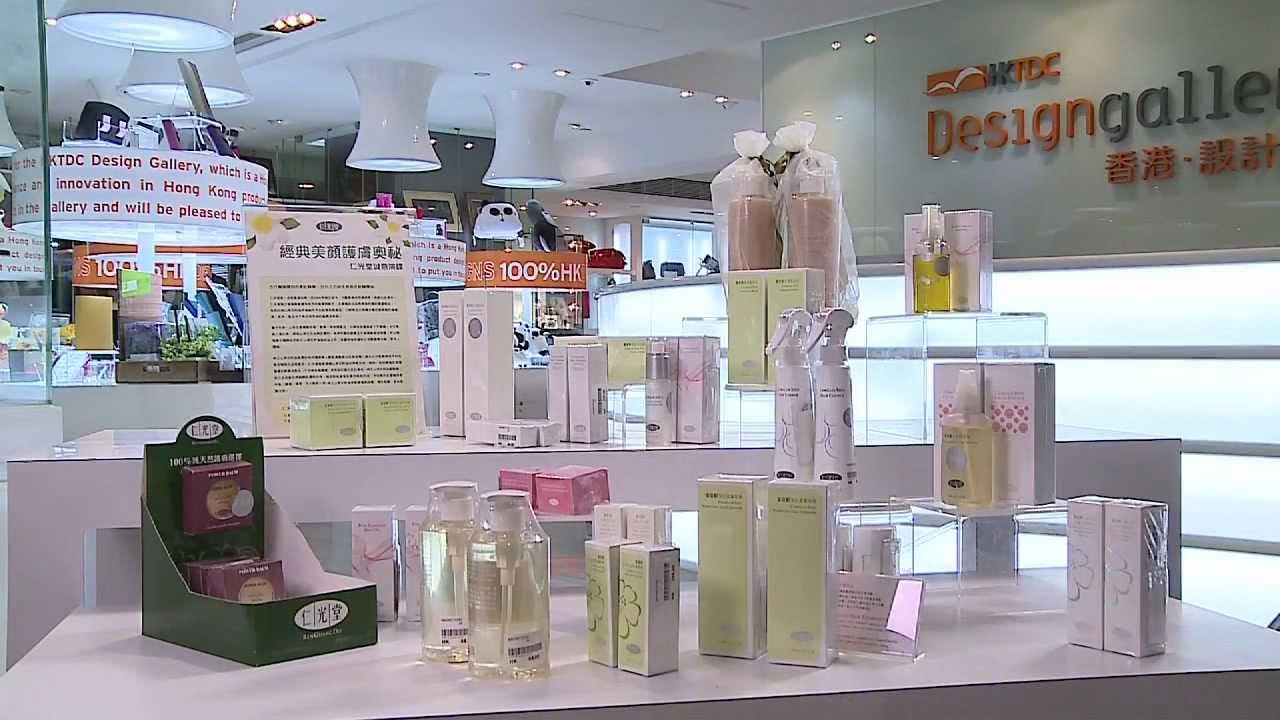 百分百香港製造 天然護膚品牌 - YouTube