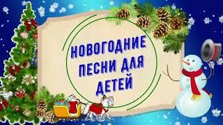 """Новогодняя дискотека  для детей """"Новогодние песни"""""""