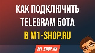 как подключить telegram бота в M1-shop.ru