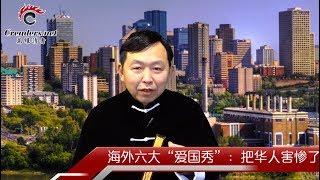 """海外六大""""爱国秀"""":把华人害惨了(《河边观潮》第35期 20180223)"""