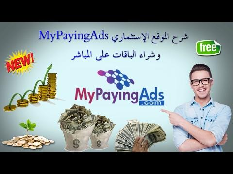 شرح الموقع الإستثماري My Paying Ads بالتفصيل وشراء الباقات على المباشر 2017