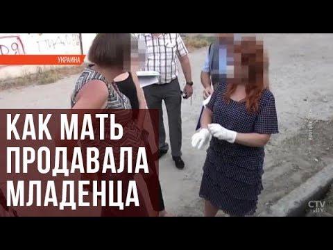 Украинка продала сына за 210 тысяч гривен