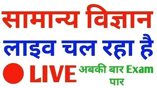 GENERAL_SCIENCE#LIVE# for Railway NTPC, Group D, SSC Exam #Daily_Class