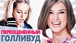 ПЕРЕОЦЕНЕННЫЕ ГОЛЛИВУДСКИЕ актеры и актрисы