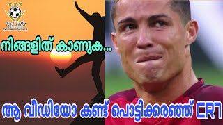 Cristiano Ronaldo in an Interview (Malayalam)