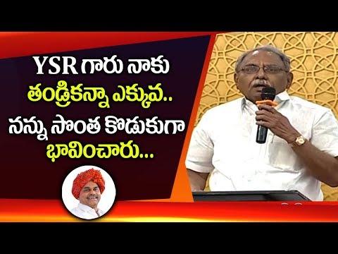 KVP Ramachandra Rao Emotional Words About YSR   KVP Lauds YSR   YSR Book Launch Event   YS Jagan