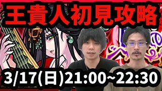 【モンストLIVE配信 】王貴人(おうきじん)を初見で攻略!【なうしろ】 thumbnail
