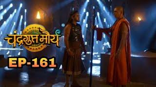 Chandergupt maurya EP-161 , चाणक्य ने दिया धनानंद को विवाह आमंत्रण , धनानंद की अगली चाल ,Rajat Jain