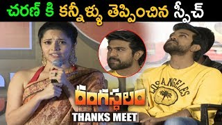 Ramcharan Crying While Anasuya Speech about Rangasthalam Movie || Thanks Meet
