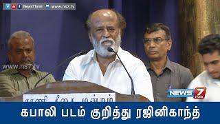 Rajinikanth talks about 'Kabali' at R M Veerapan's birthday function   Super Housefull   News7 Tamil