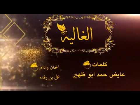 الغاليه || كلمات عايض ابو ظهير الحبابي || الحان واداء علي بن رفده