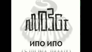 MOZGI - Ипо ипо (STRUNA ReMiX)