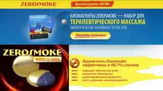 Как бросить курить рецепты - смотрите!(Бросить курить раз и навсегда биомагниты ZEROSMOKE - http://bit.ly/1gBkljL Как я бросал - http://bit.ly/1nF0B8K диета для броса..., 2014-08-16T00:20:07.000Z)