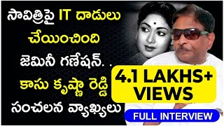 Kasu Krishna Reddy Revealed Interesting Facts In Mahanati Savitri's Life | Socialpost l Ramavath