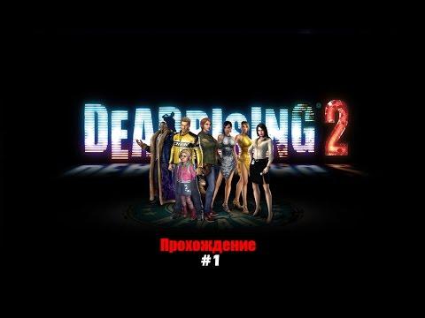 Dead Rising 2 Прохождение на русском Часть 1 Зомбрекс для Кэти