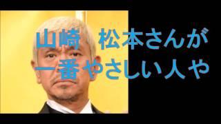 ダウンタウン松本人志さんと、 幼馴染の放送作家の高須光聖さんの ラジ...