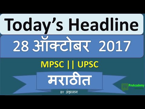 Today's Headline 28 October 2017, Daily news Analysis in Marathi for MPSC/UPSC/CSE exams by azalan