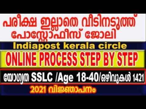kerala post office online application 2021 malayalam I gds apply online process step by step