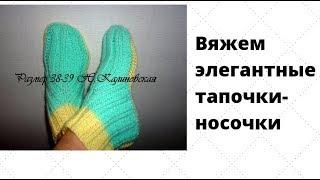 Красивые тапочки-носочки
