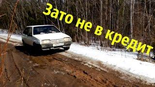 Как купить машину недорого / ВАЗ 2108 зато не в кредит!(ВКонткте https://vk.com/misurkin_ilya_mihailovih Инстаграм https://goo.gl/QqrXLc Многие из нас хотят купить себе машину, но не у всех..., 2016-04-02T15:04:42.000Z)